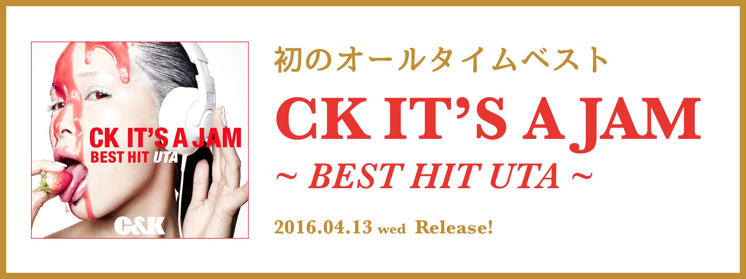 みんなの楽曲紹介 ck it s a jam best hit uta 特設サイト