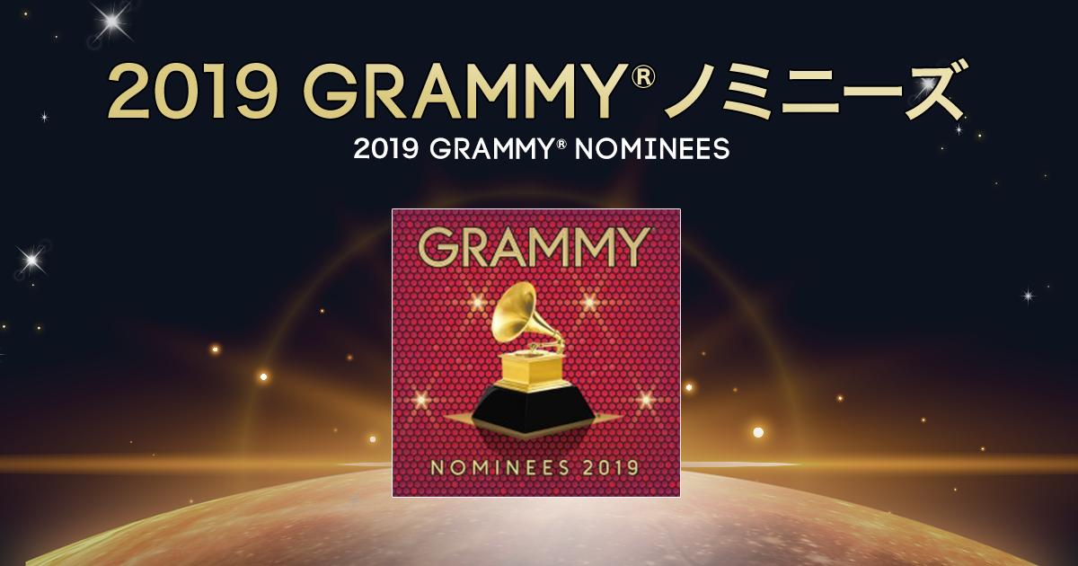 2019 グラミー・ノミニーズ - コンピレーションアルバム特設サイト