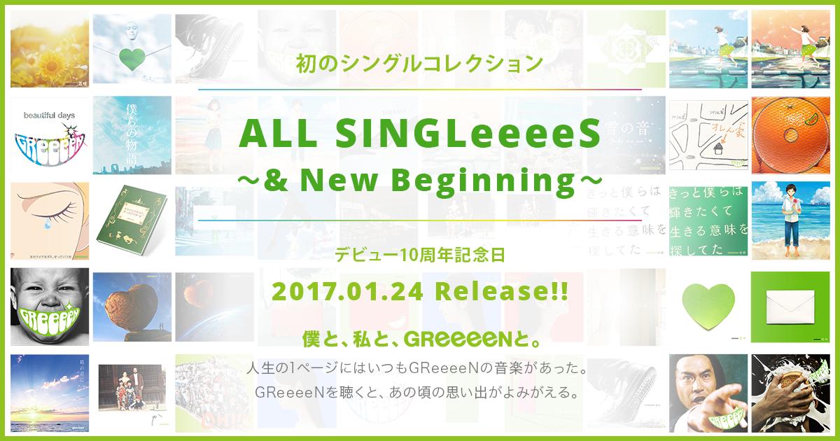 GReeeeN 「ALL SINGLeeeeS ~& N...