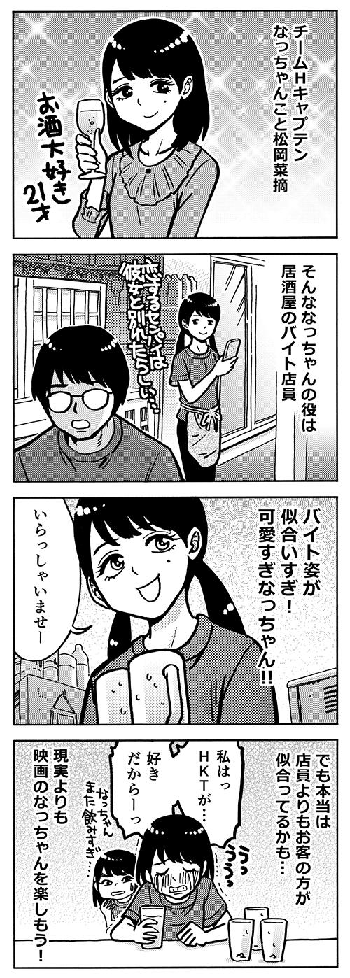 【HKT48】松岡菜摘応援スレ☆122【なつ】YouTube動画>11本 ->画像>147枚