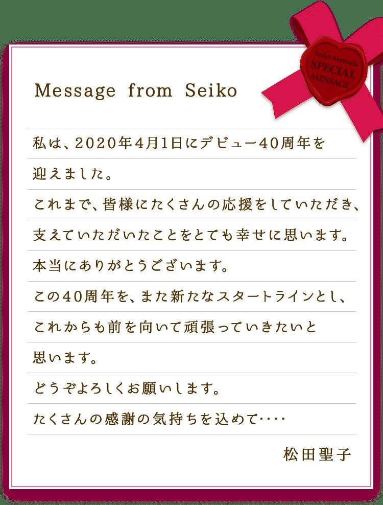 ミュージックステーション 松田聖子