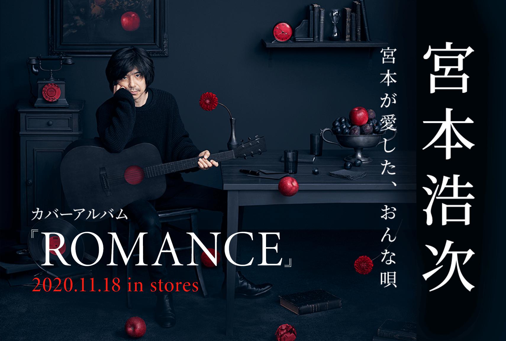 https://sp.universal-music.co.jp/miyamotohiroji/romance/common/images/mv_pc.png