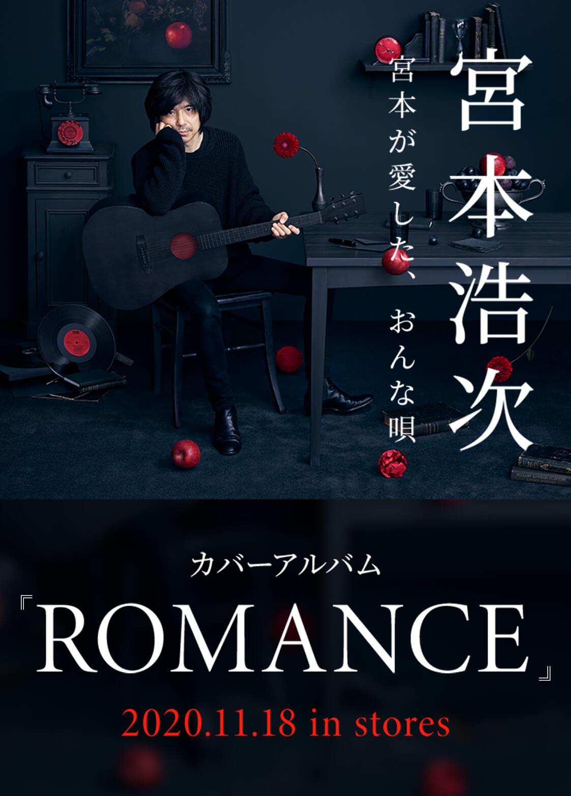 宮本 浩次 romance