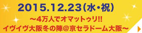 初のドーム公演決定!!2015.12.23(水・祝)京セラドーム大阪 詳細情報は、6月9日(火)AM10時解禁!!