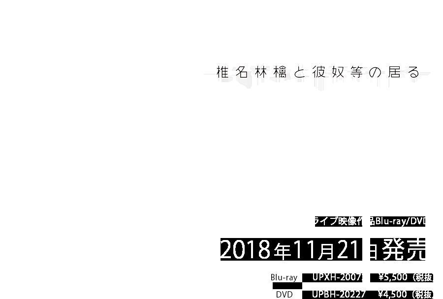 ライブ映像作品『椎名林檎と彼奴等の居る真空地帯』特設サイト