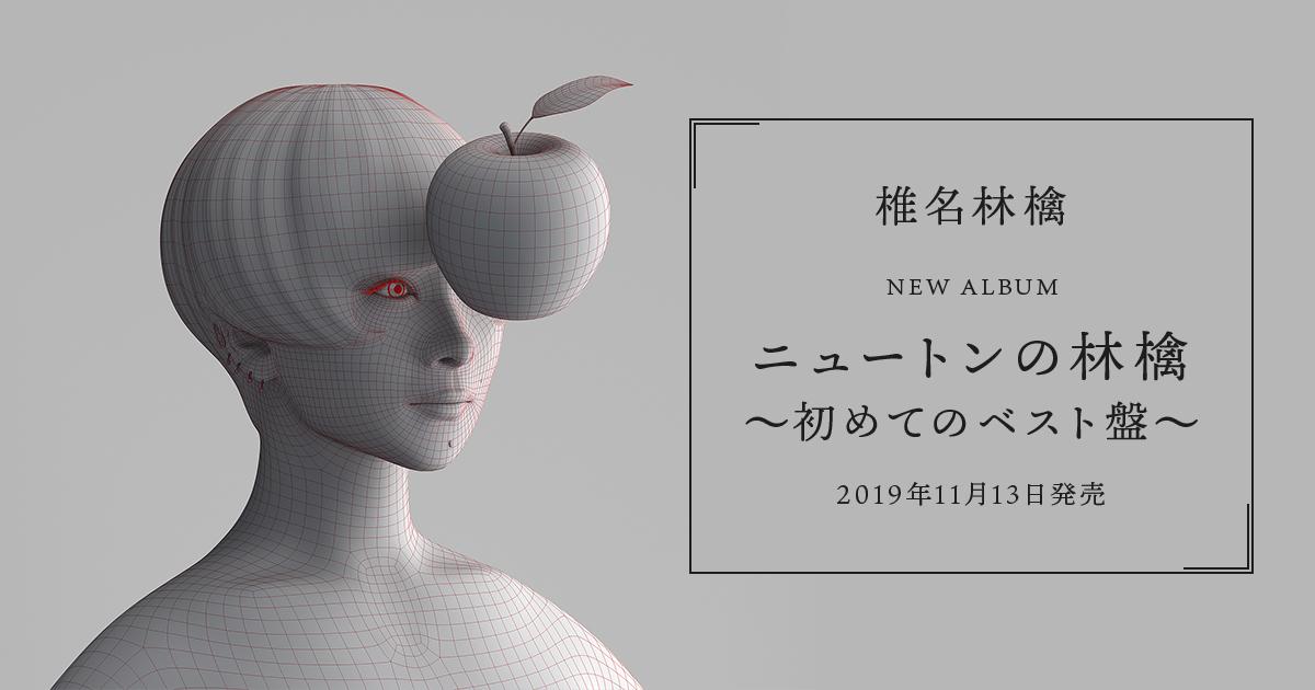 椎名林檎「ニュートンの林檎 ~初めてのベスト盤~」特設サイト