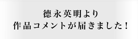 德永英明の画像 p1_16