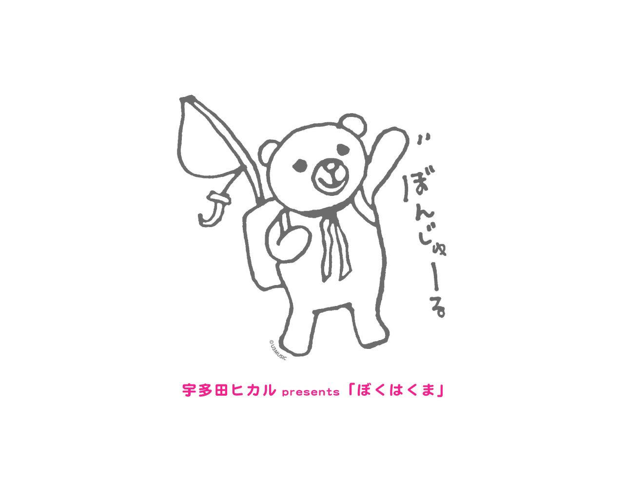 宇多田ヒカル ぼくはくま Special Site
